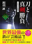 刀と真剣勝負 ~日本刀の虚実~-電子書籍