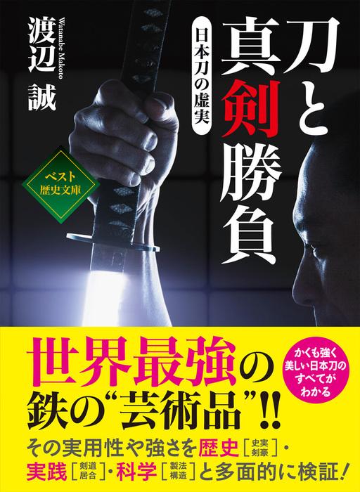 刀と真剣勝負 ~日本刀の虚実~拡大写真