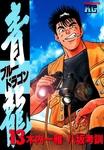 青龍<ブルードラゴン>(13)-電子書籍