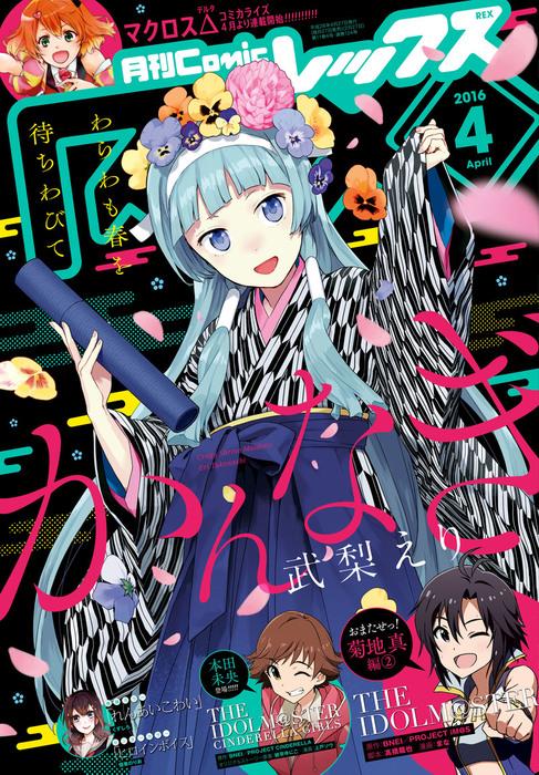 Comic REX (コミック レックス) 2016年4月号[雑誌]拡大写真