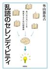 乱読のセレンディピティ-電子書籍