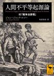 人間不平等起源論 付「戦争法原理」-電子書籍