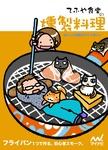 てふや食堂の燻製料理-電子書籍