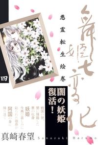 舞姫七変化 悪霊転生絵巻(4)