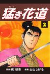 猛き花道(2)-電子書籍