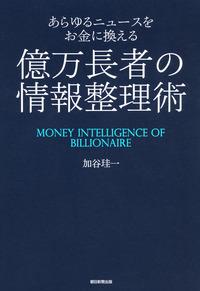 あらゆるニュースをお金に換える 億万長者の情報整理術-電子書籍