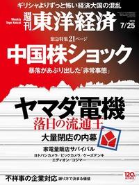 週刊東洋経済 2015年7月25日号