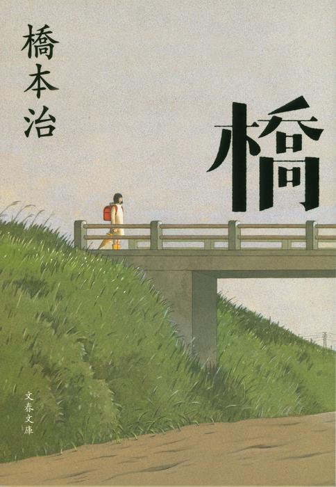 橋拡大写真