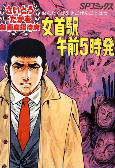 女首駅午前5時発-電子書籍