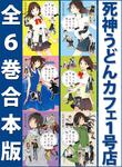 死神うどんカフェ1号店 全6巻合本版-電子書籍