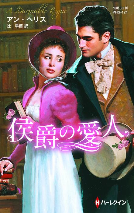 侯爵の愛人【ハーレクイン・ヒストリカル・スペシャル版】拡大写真