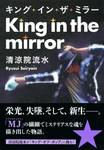 キング・イン・ザ・ミラー-電子書籍