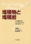 堆積物と堆積岩(フィールドジオロジー3)-電子書籍