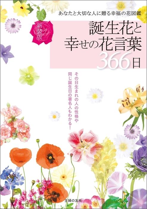 新装版 誕生花と幸せの花言葉366日-電子書籍-拡大画像