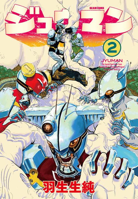 ジュウマン 2-電子書籍-拡大画像