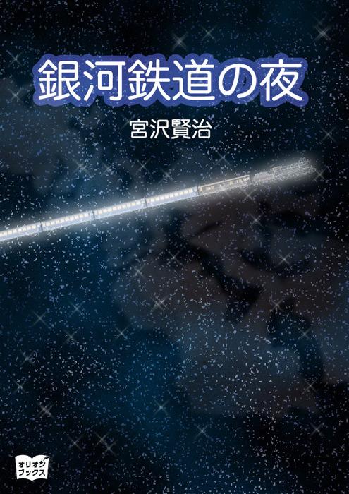 銀河鉄道の夜拡大写真