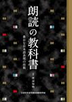 朗読の教科書-電子書籍