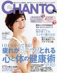CHANTO 2015年 08月号-電子書籍