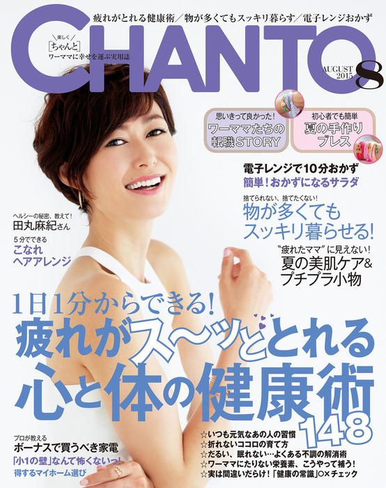CHANTO 2015年 08月号拡大写真