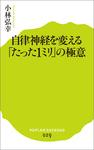 自律神経を変える「たった1ミリ」の極意-電子書籍