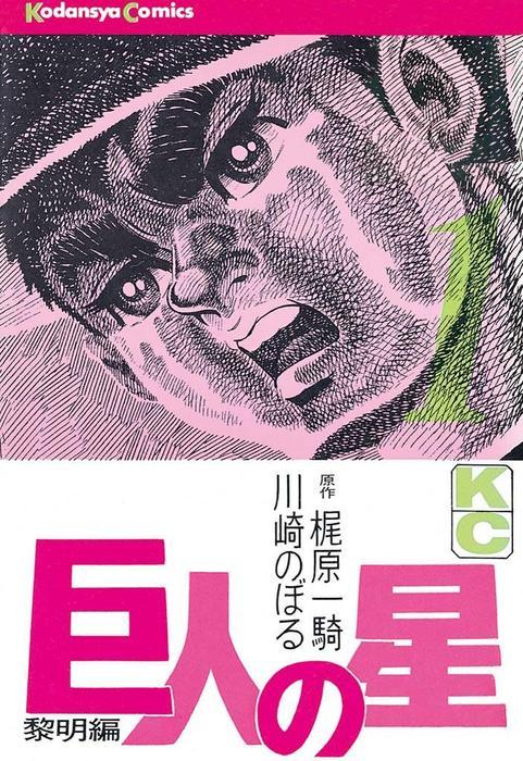 巨人の星(1)-電子書籍-拡大画像