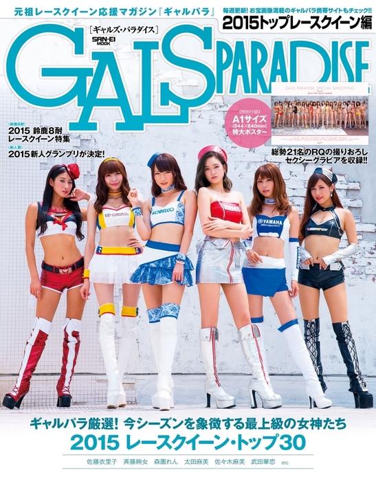 GALS PARADISE 2015 トップレースクイーン編拡大写真
