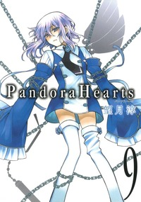 PandoraHearts 9巻