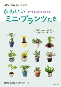 かわいいミニ・プランツたち-電子書籍