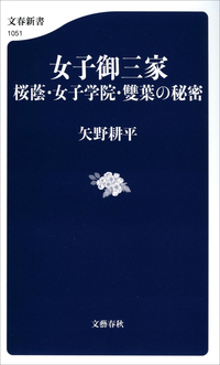 女子御三家 桜蔭・女子学院・雙葉の秘密-電子書籍