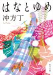 はなとゆめ-電子書籍