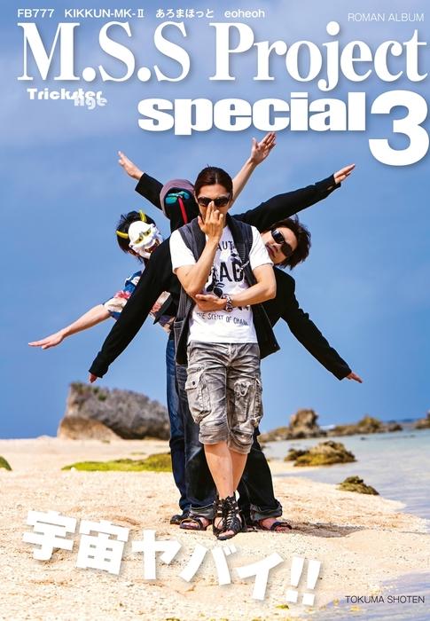 M.S.S Project special 3 (ロマンアルバム)拡大写真