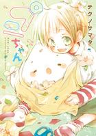 プニちゃん(ウィングス・コミックス)