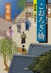 こおろぎ橋~研ぎ師人情始末(十二)~-電子書籍
