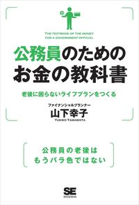 公務員のためのお金の教科書-電子書籍