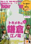 YokohamaWalker横浜ウォーカー 2016 11月号-電子書籍