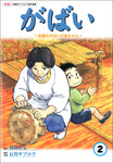 佐賀のがばいばあちゃん 2巻-電子書籍
