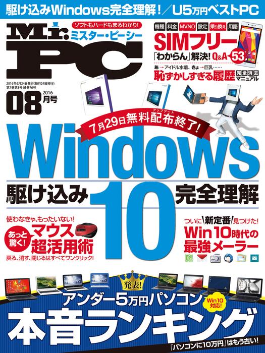 Mr.PC (ミスターピーシー) 2016年 8月号-電子書籍-拡大画像