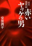 赤いヤッケの男 山の霊異記-電子書籍