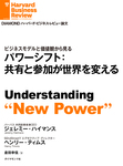 パワーシフト:共有と参加が世界を変える-電子書籍