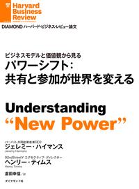 パワーシフト:共有と参加が世界を変える