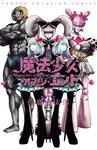 魔法少女・オブ・ジ・エンド 12-電子書籍