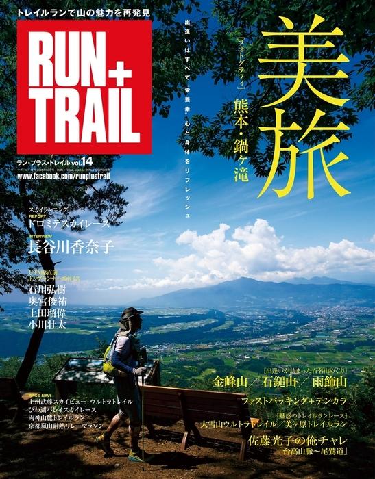 RUN+TRAIL Vol.14拡大写真