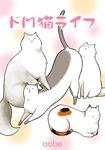 ドM猫ライフ-電子書籍