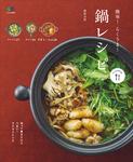 簡単! らくうま! 鍋レシピ-電子書籍