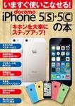いますぐ使いこなせる! docomo iPhone 5s・5cの本-電子書籍