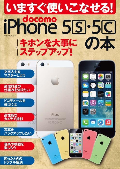 いますぐ使いこなせる! docomo iPhone 5s・5cの本-電子書籍-拡大画像