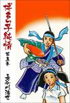 博多っ子純情 5-電子書籍