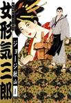 女形気三郎 (1)-電子書籍