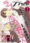 【電子版】月刊コミックフラッパー 2017年1月号-電子書籍