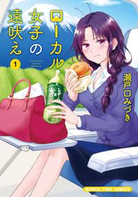 ローカル女子の遠吠え【電子限定版】 1巻-電子書籍